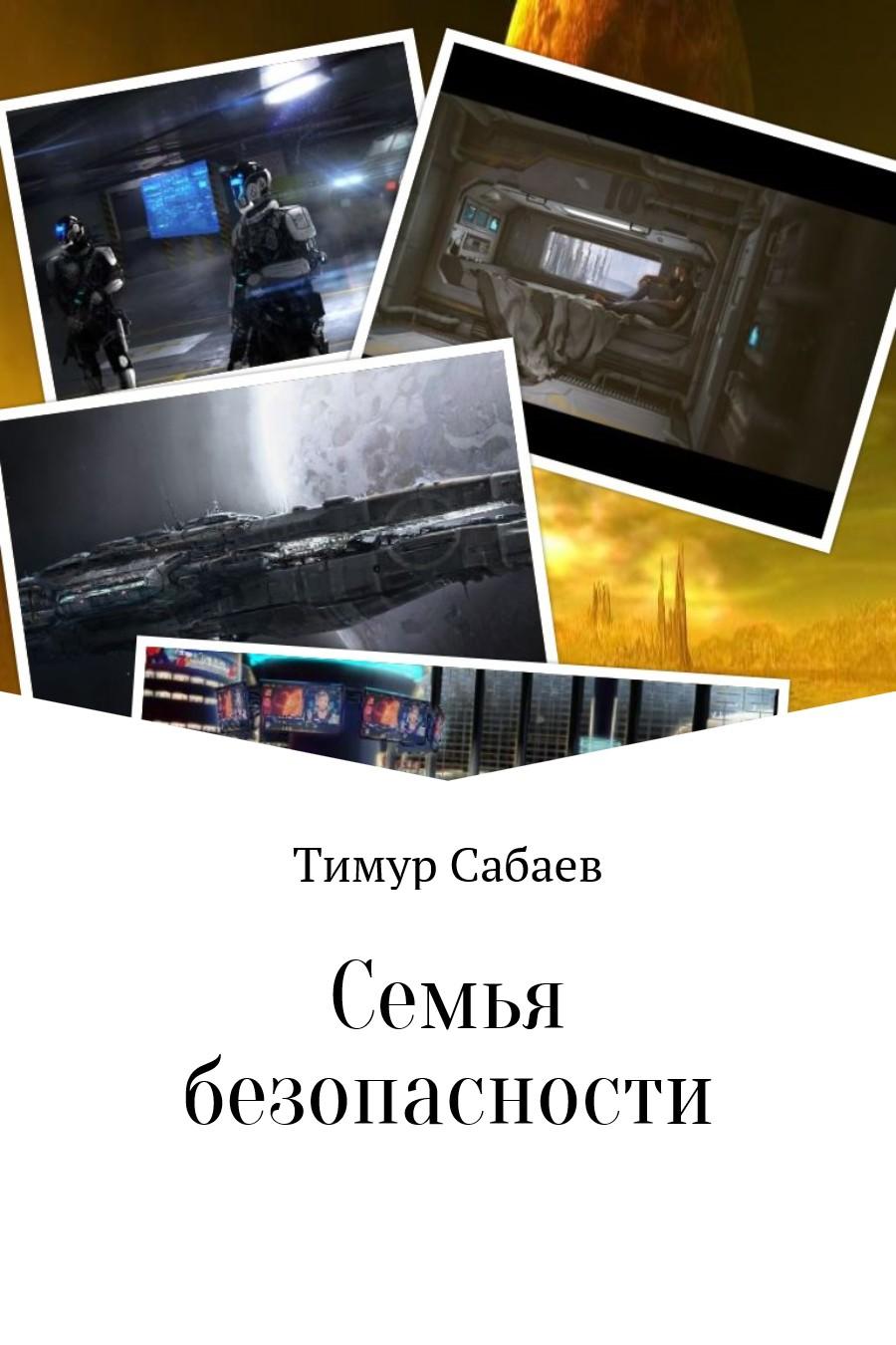 7e6246d020be Тимур Сабаев. Семья безопасности скачать в fb2 pdf - читать онлайн