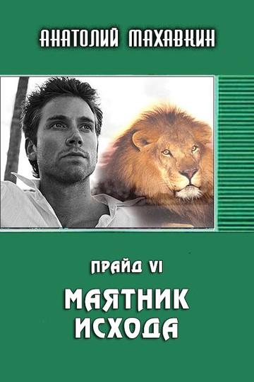МАЯТНИК ИСХОДА - Прайд #6